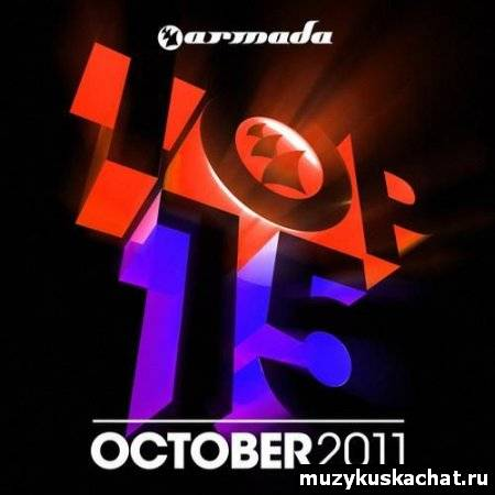 Скачать: VA - Armada Top 15 October 2011 бесплатно