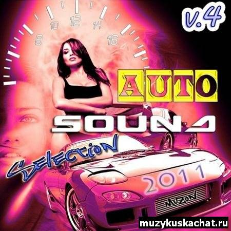 Скачать: VA - Auto Sound Selection Vol. 4 (2011) бесплатно