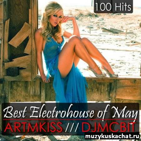 Скачать: VA - Best Electrohouse of May from DjmcBiT (2011) бесплатно