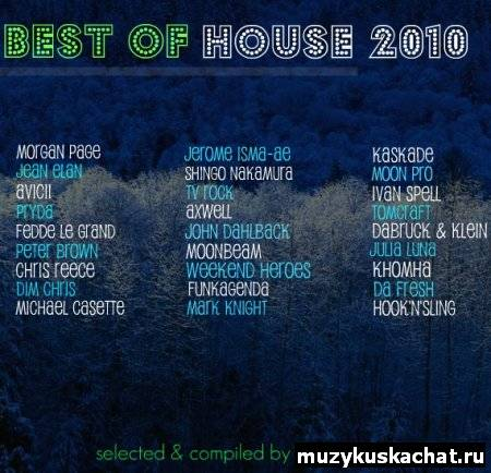 Скачать: VA - BEST OF HOUSE 2010 - compiled by Dj Alex Sol (2011) бесплатно