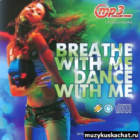 Скачать: VA-Breathe With Me Dance With Me (2011) бесплатно