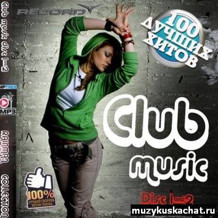 Скачать: VA-Club Music Disk 1-2 50/50 (2011) бесплатно