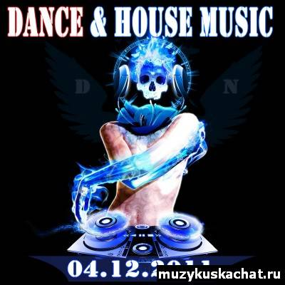 Скачать: VA - Dance and House Music (04.12.2011) бесплатно