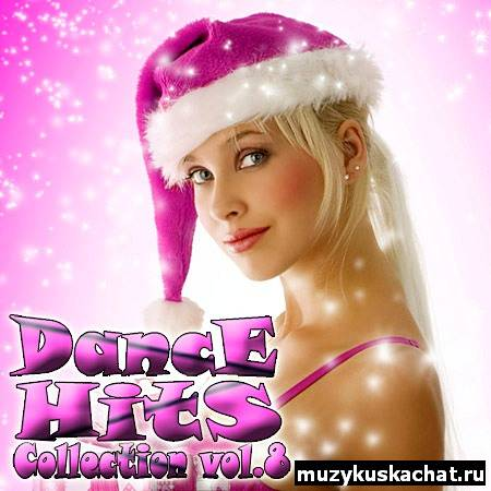 Скачать: VA-Dance Hits Collection Vol.8 (2011) бесплатно