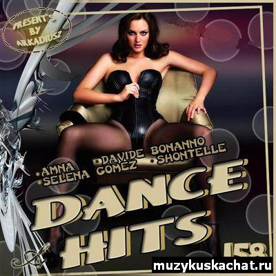 Скачать: VA - Dance hits Vol 158 (2011) бесплатно