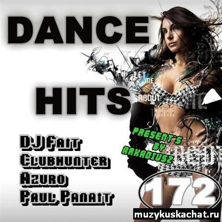 Скачать: VA - Dance Hits Vol.172 (2011) бесплатно