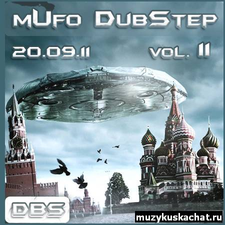 Скачать: VA - DBS: mUfo DubStep Vol.11 (20.09.11) бесплатно