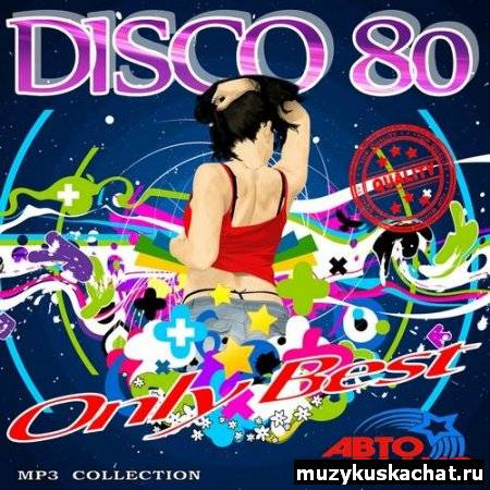 Скачать: VA - DISCO 80. Only Best Vol.1 (2011) бесплатно