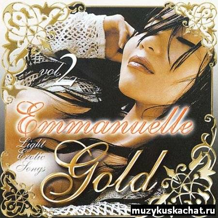Скачать: VA-Emmanuelle Gold - Erotic Songs Vol.2 (2011) бесплатно