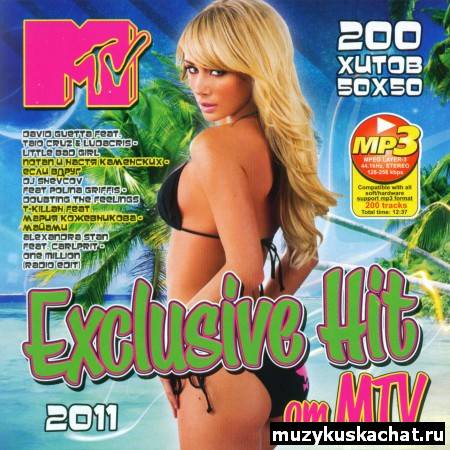Скачать: VA-Exclusive Hit от MTV (2011) бесплатно