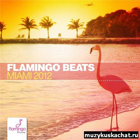 Скачать: VA - Flamingo Beats Miami 2012 (2012) бесплатно