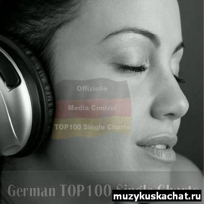 Скачать: VA - German Top 100 Single Charts (09.09.2011) бесплатно