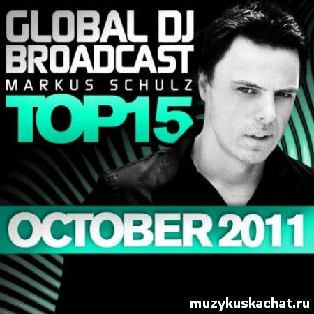 Скачать: VA-Global DJ Broadcast Top 15 October 2011 (2011) бесплатно
