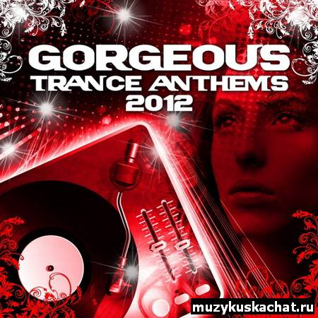 Скачать: VA - Gorgeous Trance Anthems 2012 (Best Of The Clubs Top Tunes) (2012) бесплатно