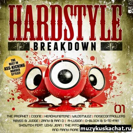 Скачать: VA - Hardstyle Breakdown Vol.1 (2011) бесплатно