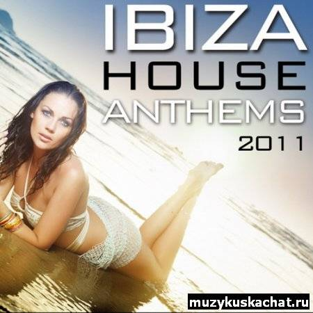 Скачать: VA-Ibiza House Anthems 2011 бесплатно