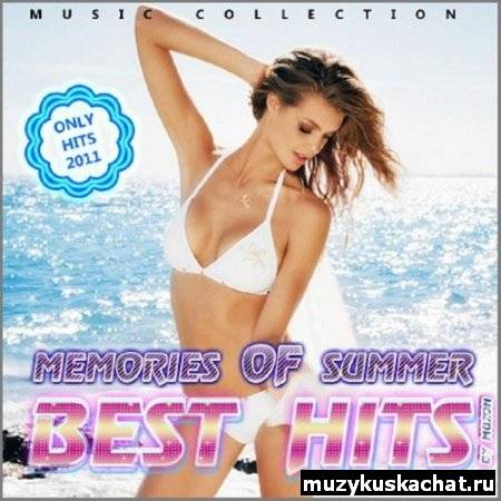 Скачать: VA - Memories of Summer. Best Hits (2011) бесплатно