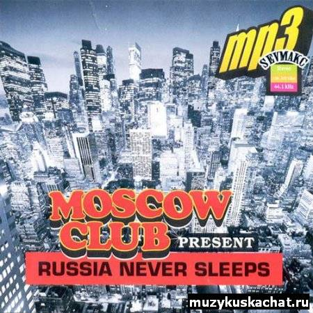 Скачать: VA-Moscow Club Present - Russia Never Sleeps (2011) бесплатно