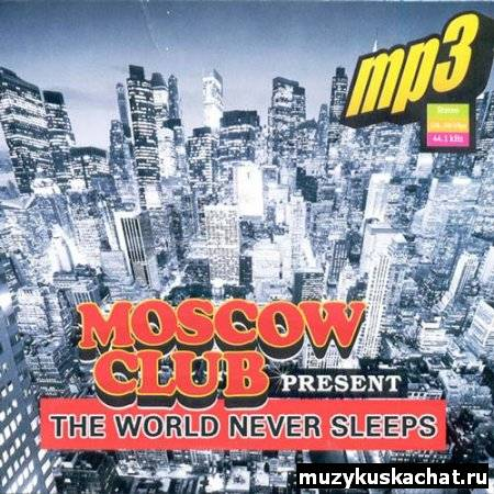 Скачать: VA-Moscow Club Present - The World Never Sleeps (2011) бесплатно