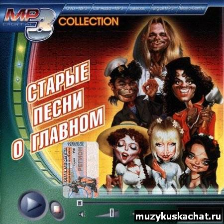 Скачать: VA-MP3 Collection: Старые песни о главном (2011) бесплатно