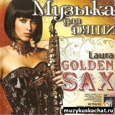 Скачать: VA - Music For The Soul - Laura Golden Sax (2011) бесплатно