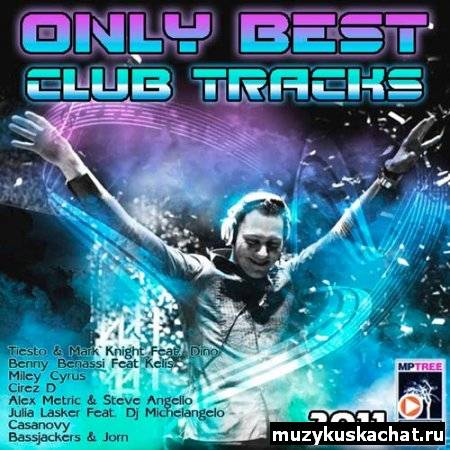 Скачать: VA-Only Best Club Tracks (2011) бесплатно