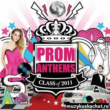 Скачать: VA - Prom Anthems: Class Of (2011) бесплатно