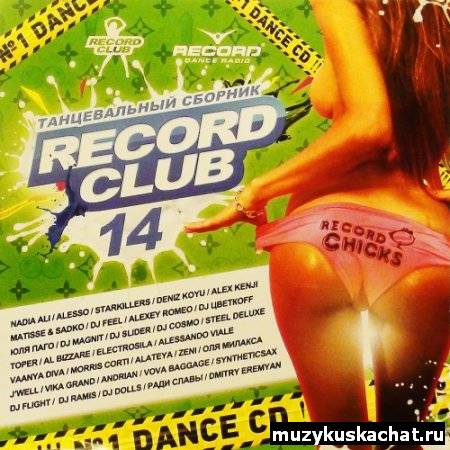 Скачать: VA-Record Club Vol.14 (2011) бесплатно