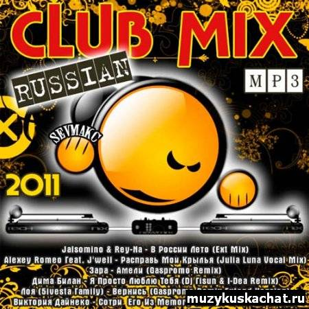 Скачать: VA-Russian Club Mix (2011) бесплатно