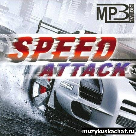 Скачать: VA-Speed Attack (2010) бесплатно