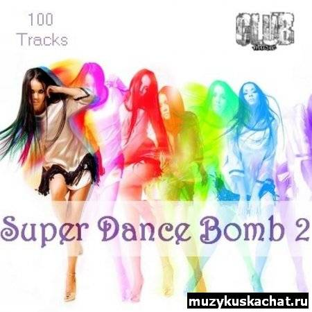 Скачать: VA - Super Dance Bomb 2 (2011) бесплатно