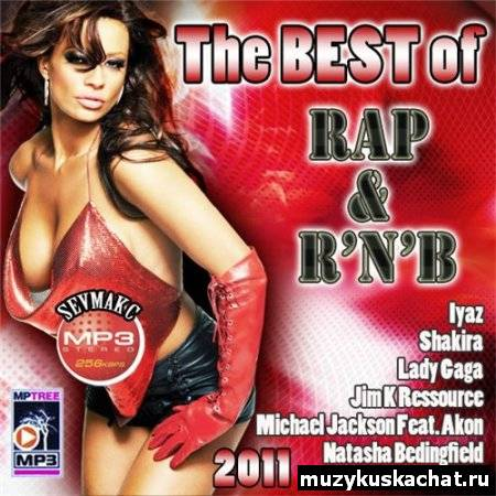 Скачать: VA-The Best Of Rap & RnB (2011) бесплатно