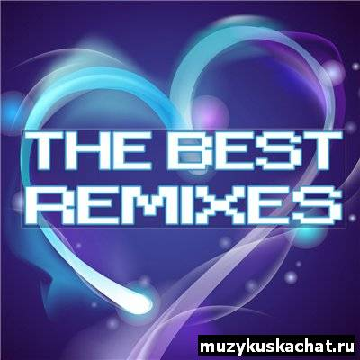 Скачать: VA - The Best Remixes (20.07.2011) бесплатно