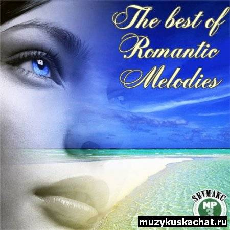 Скачать: VA-The Best Romantic Melodies (2011) бесплатно