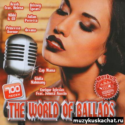 Скачать: VA - The World Of Ballads (2011) бесплатно