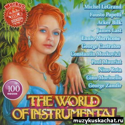 Скачать: VA - The World Of Instrumental (2011) бесплатно