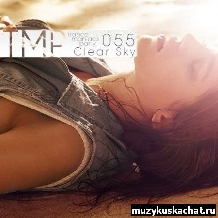 Скачать: VA-TMP: Clear Sky 055 (2011) бесплатно