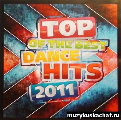 Скачать: VA-Top Of The Best Dance Hits 2011 бесплатно