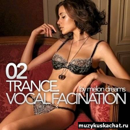 Скачать: VA-Trance. Vocal Fascination 02 (2011) бесплатно