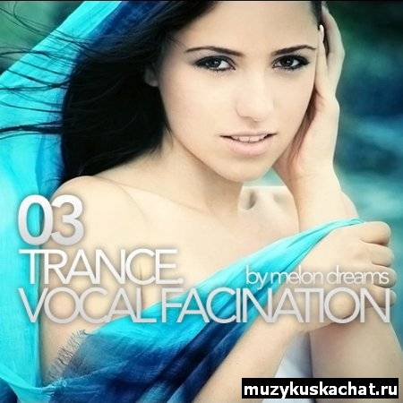 Скачать: VA-Trance. Vocal Fascination 03 (2011) бесплатно