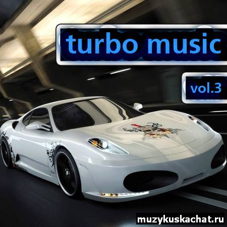 Скачать: VA-Turbo music vol.3 (2011) бесплатно
