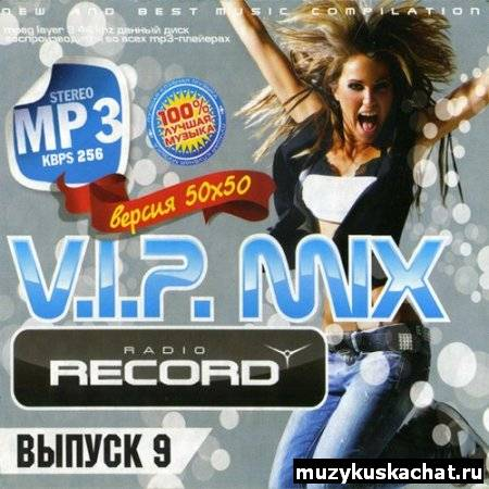 Скачать: VA-VIP MIX Record 9 50/50 (2012) бесплатно