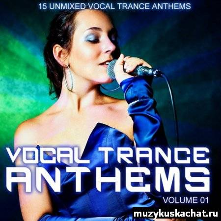 Скачать: VA-Vocal Trance Anthems Vol.001 (2011) бесплатно