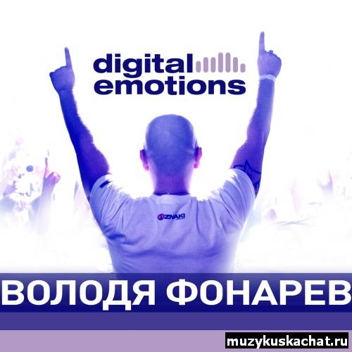 Скачать: Vladimir Fonarev - Digital Emotions 162 (31-10-2011) бесплатно