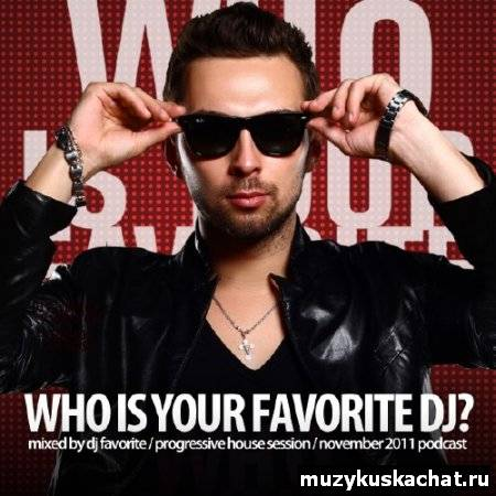 Скачать: WHO IS YOUR FAVORITE DJ - CLUB HOUSE PODCAST (NOVEMBER 2011) бесплатно
