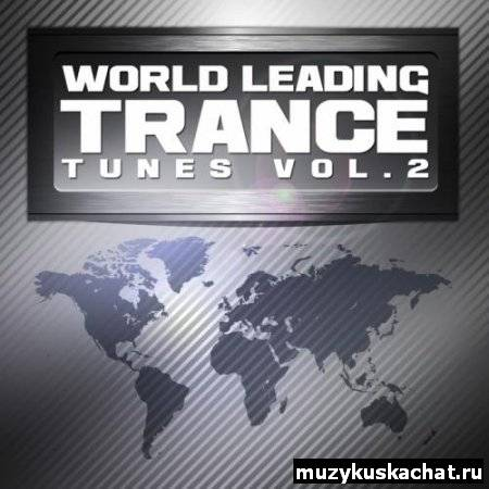 Скачать: World Leading Trance Tunes, Vol. 2 (Ultimate Greatest Vocal & Progressive Club Anthems) (2012) бесплатно