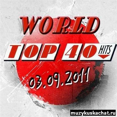 Скачать: World Top 40 Singles Charts (03.09.2011) бесплатно