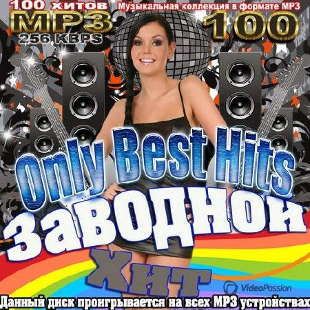 VA-Only Best Hits. Заводной Хит (2013)