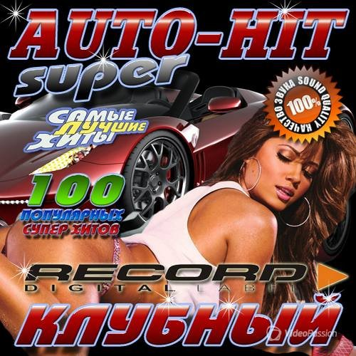 VA-Super Auto-Hit Клубный (2013)