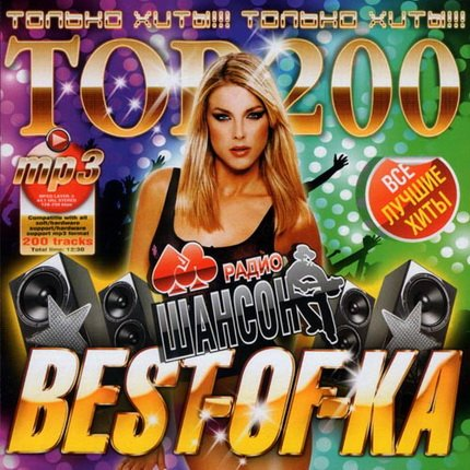 VA - TOP-200 Best-Of-Ka Радио Шансон (2012)